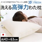 枕 まくら マクラ 洗える枕 日本製 43×63cm インビスタ ダクロンわた ボリューム 高弾力わた枕 快眠枕の画像