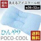 ひんやり枕 昭和西川 洗えるアイスクール枕 くぼみ型 ポリエステルわた 接触冷感 まくら