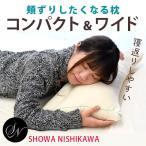 洗える枕 コンパクト&ワイド 昭和西川 パイプ&ポリエステルわた 高さ調節 調整 ウォッシャブル 頬ずりしたくなる枕