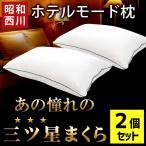 枕 まくら 洗える枕 2個セット 昭和西川 2層式 ポリエステルわた ウォッシャブル ホテルモード枕 43×63cm ホテル仕様まくらの画像