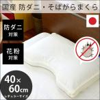 そばがら枕 40×60cm 日本製 そば殻100% 防ダニ・花粉対策 高密度生地アレルブロック まくら そば殻枕