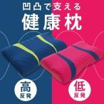 ショッピング低反発 高反発枕 低反発枕 スイッチピロー 凹凸ウレタン 体圧分散 低反発 高反発 まくら ウェーブ形状 快眠枕
