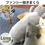 ぬいぐるみ抱き枕 ねこ 全長約85cm もちねこ ロング 抱きまくら クッション 動物抱き枕