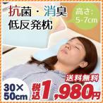 低反発枕 肩こり まくら 抗菌 消臭 波型 低反発ウレタン枕