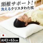 洗える枕 43×63cm 日本製 テイジンのクリスターわた使用 ウォッシャブルピロー くぼみ型 快眠枕
