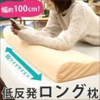 枕 まくら マクラ 反発枕 ロング枕 波形 ウェーブ ダブルサイズ 幅100cmの画像