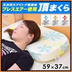高反発枕 東洋紡ブレスエアー 洗える枕 頂まくら ハニカムメッシュカバー付き 快眠枕