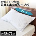 枕 まくら マクラ 洗える枕 ホテルタイプゆったり枕 快眠枕 45×75cm 枕カバー付きの画像