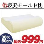 低反発枕 30×50cm 波型 ウェーブ 低反発ウレタン モールド枕 まくら