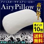 エアリーピロー エアロキューブ 洗える枕 まくら 快眠枕 高反発枕 アイリスオーヤマ