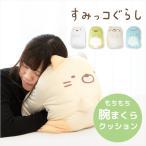 ぬいぐるみ モフトピア アニマル クッション 抱き枕 抱きまくら 動物抱き枕