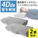 枕 低反発枕 2個セット 4D de 首を解放 ネックプラスピロー 枕 波型 ウェーブ 立体構造 頚椎サポート 低反発まくら 快眠枕の画像