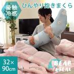 ショッピング抱き枕 ひんやり抱き枕 本体 30×100cm 接触冷感 抱きまくら 横向き用枕 横寝枕