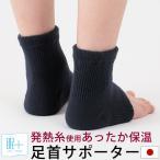 足首サポーター メンズ 25〜27cm 眠+ 日本製 発熱 保温 あったか厚手 就寝用レッグウォーマー