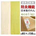 のれん 日本製 暖簾 遮熱・断熱・防炎 85×150cm ツートン シンプル無地