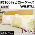 枕カバー 43×63cm westy 北欧 ペタル 日本製 綿100% ピローケース
