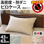 枕カバー 43×63cm 高密度 防ダニ 日本製 アレルギー対策 ピローケース