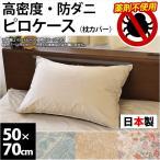枕カバー 50×70cm 高密度 防ダニ 日本製 アレルギー対策 ピローケース