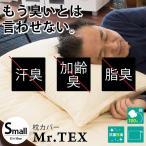 枕カバー 35×50cm 消臭・抗菌防臭 Mr.TEX ミスターテックス 日本製 ピローケース