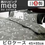 枕カバー 43×63cm用 mee ME04 日本製 綿100% 北欧リーフ花柄 ピローケース 西川リビング