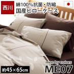 枕カバー 43×63cm用 西川リビング mee ME07 北欧リーフ柄 綿100% ピローケース
