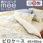 枕カバー 43×63cm用 西川リビング mee ME51 綿100% 2重ガーゼ 日本製 ピローケース