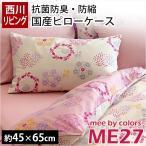 枕カバー 43×63cm用 mee ME27 日本製 綿100% 北欧デザイン ピローケース 西川リビング