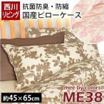 枕カバー 43×63cm用 西川リビング mee ME38 北欧リーフ&花柄 日本製 綿100% ピローケース