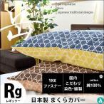 枕カバー 43×63cm 日本製 綿100% 和柄 リバーシブル ピロケース 岳(ガク) 徇(アマネ)