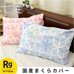 枕カバー 43×63cm 日本製 綿100% 和柄 ピロケース 七宝
