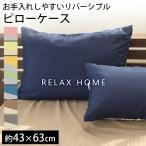 枕カバー 43×63cm 無地カラー リバーシブル シワになりにくい ピローケースの画像