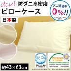 ショッピング枕 枕カバー 43×63cm 高密度 防ダニ 日本製 dcut アレルギー対策 ピローケース