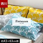 枕カバー 43×63cm用 東京西川 フィンレイソン ぞう ピロケース ELEFANTTI エレファンティー
