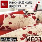 枕カバー 43×63cm用 mee ME03 日本製 綿100% 北欧リーフ柄 ピローケース 西川リビング
