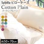シビラ 枕カバー コットンプレーン L 50×70cm Sybilla 日本製 綿100% ピローケース