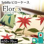 シビラ 枕カバー フローレス L 50×70cm Sybilla 日本製 綿100% ピローケース