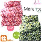 シビラ 枕カバー マランタ L 50×70cm Sybilla 日本製 綿100% ピローケース