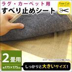 ラグ 滑り止めシート 2畳 175×175cm カットできる ラグ・マット・カーペット・絨毯・敷物