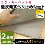 滑り止めシート 低反発ウレタン 2畳 170×170cm フリーカット ラグ・マット・カーペット・絨毯・敷物用 スリップ止め