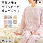 パジャマ レディース 日本製 綿100% 2重ガーゼ 長袖 長ズボン 婦人パジャマ Mサイズ Lサイズ