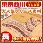 こたつ布団 長方形 東京西川 フリース 北欧ノルディック柄 こたつ掛け布団 185×235cm