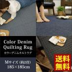 洗えるラグ ラグマット カーペット 2畳 185×185cm 綿100% 滑り止め付き デニムラグ ホットカーペット対応