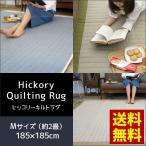洗えるラグ ラグマット カーペット 2畳 185×185cm 綿100% 滑り止め付き ヒッコリー キルトラグ ホットカーペット対応