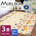 洗えるラグ 3畳 185×240cm 花柄 サンゴマイヤー ラグマット ミルカ