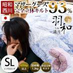 羽毛布団 昭和西川 シングル 日本製 マザーグース93% 羽和 満月