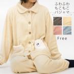 パジャマ レディース 暖かい シープ調ボア 長袖 長ズボン 冬用 婦人パジャマ フリーサイズ M〜L