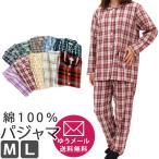 パジャマ レディース 長袖 長ズボン 綿100% サテンストライプ 婦人パジャマ Mサイズ Lサイズ ゆうメール便