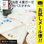 (ゆうメール便 同梱・代引不可) 今治タオル 大判バスタオル 約70×130cm 日本製 4重ガーゼ ガーゼタオル