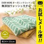 ショッピングタオル バスタオル 60×120cm オーガニックコットン 綿100% タオル ゆうメール便