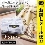 ディズニー フェイスタオル 34×80cm ミッキー/プーさん オーガニックコットン 綿100% タオル ゆうメール便